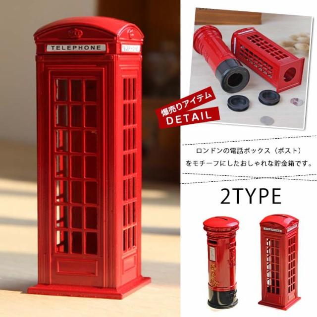 送料無料 ポスト型 電話ボックス 貯金箱 インテリア 置物 オブジェ オシャレな置物 カッコいい インテリア 雑貨 小物
