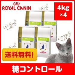 【ロイヤルカナン】猫用 糖コントロール 4kg×4 ドライ キャット フード【療法食】(地域限定送料無料)