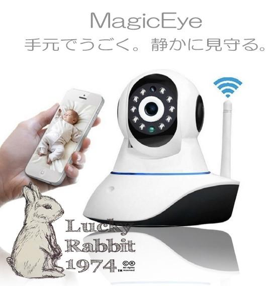 MagicEyeベビーモニターIPカメラ監視カメラパンチルト自由雲台モーション