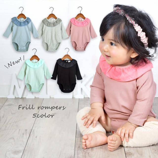 7205932e8b2b0 Milkiss ミルキス ベビーロンパス ロンパース 子供服 女の子 衿フリル リブ編み 長袖 かわいい お揃い