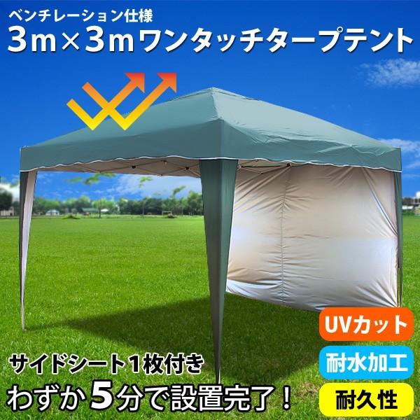 タープテント 3m×3m ワンタッチ テント 大型 サイドシート 1枚付 収納袋 キャンプ レジャー アウトドア スポーツ 簡単設置