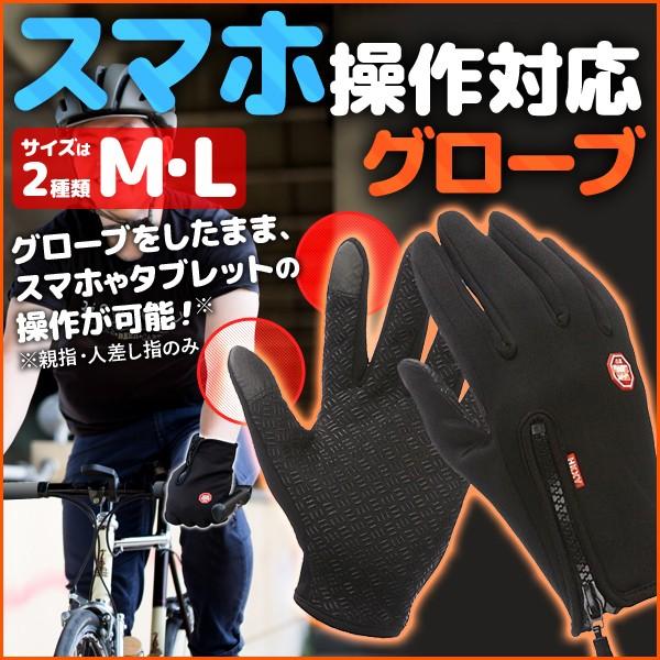 グローブ 手袋 スマホ対応 Mサイズ Lサイズ 防寒 防風 スマホ タブレット タッチパネル 操作 自転車 バイク メール便 送料無料