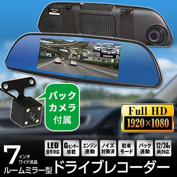 ドライブレコーダー ドラレコ 付属 カメラ ミラー 駐車 録画 駐車モード 7インチ 一体型 12V 24V エンジン連動 高画質 液晶 防犯