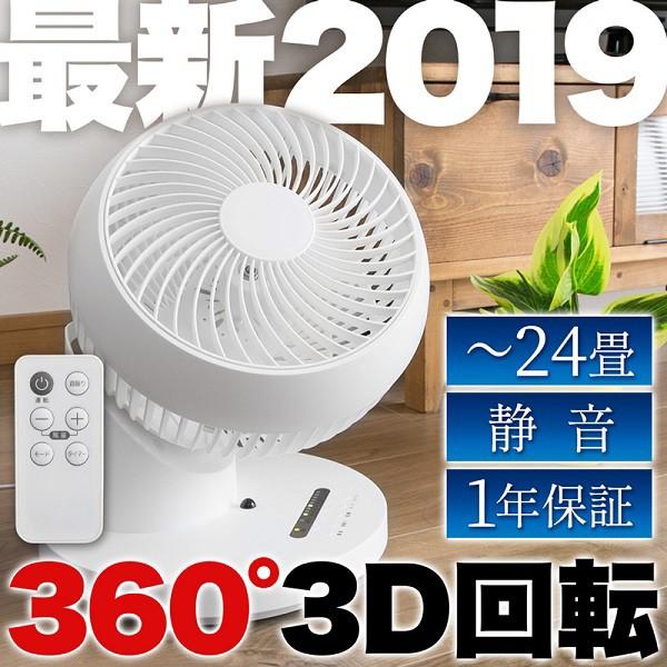 2019 最新モデル 扇風機 サーキュレーター 360°首振り回転 1年保証 AC 首振り 静音 天井 タイマー 固定  白 送