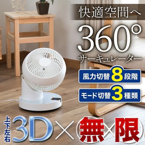 サーキュレーター 扇風機 首振り 360° 回転 デジタル表示 3D DCモーター 最大24畳 1年保証 2019 最新モデル