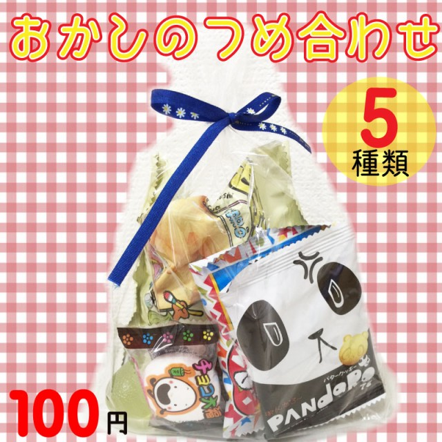 fef417065065ac 100円(税抜) お菓子 詰合せ セット 駄菓子 人気 おやつ ラッピング イベント プレゼント