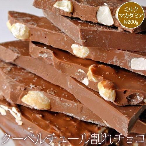 チョコ 訳あり 送料無料 クーベルチュール割れチョコ ミルクマカダミア 約200g おやつ スイーツ ゆうメール 代引き不可 同梱不可