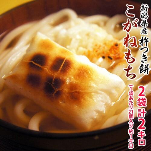 【おまとめ買いがお得】 餅 もち 新潟県産 こがねもち 100%使用 『杵つき餅』2袋セット (1袋あたり21個入り・約1キロ) 常温 送料無料