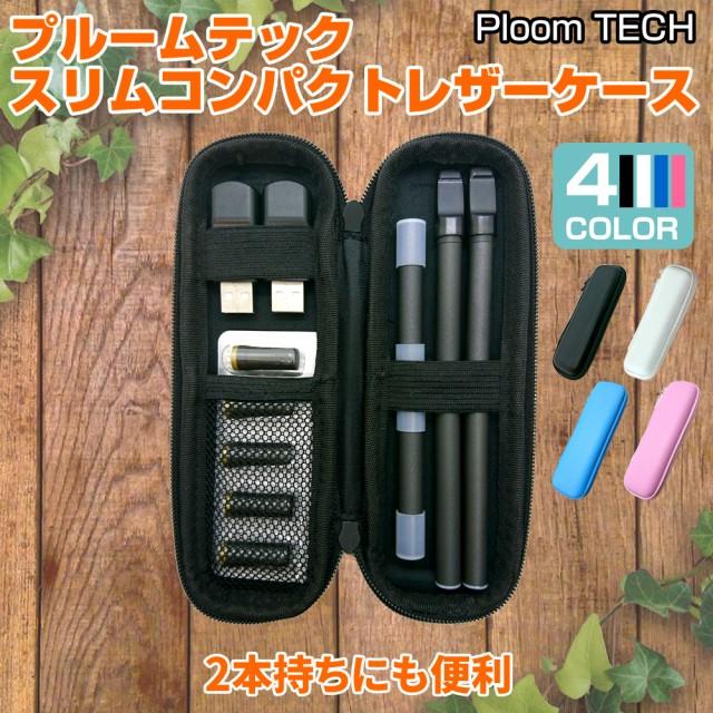 Ploom TECH プルームテック ケース レザー マウスピースのまま収納 スリムコンパクト 持ち運びに便利 ベイプ (ブラック、ホワイト)JM-052