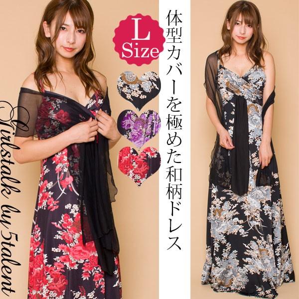 21ed9d123d6c6 Lサイズ 和柄な遊女☆しっとり小花で華やかに☆胸切り替えロングドレス ...