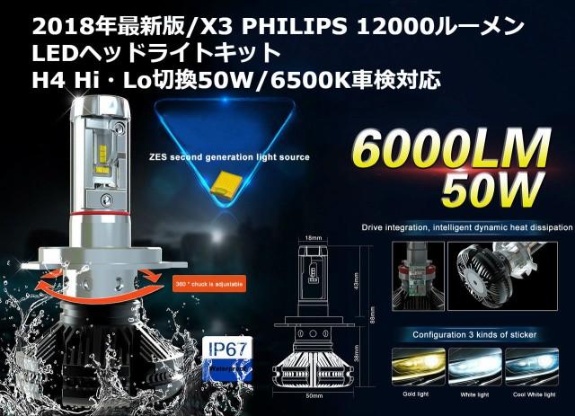 2018年最新版/X3 PHILIPS 12000ルーメンLEDヘッドライトキット /ヘッドライト h4/H4 Hi・Lo切換50W/6500K/2個セット