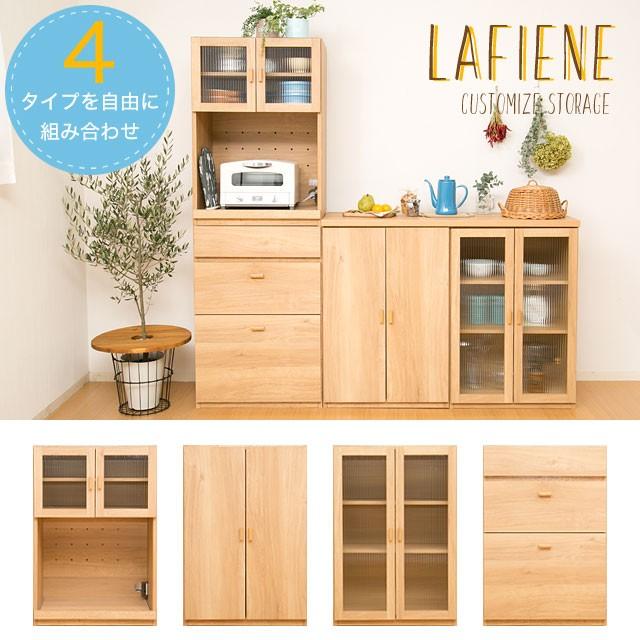 収納 組み合わせ キッチンカウンター 食器棚 キャビネット 幅60cm スリム キッチン収納 リビング収納 おしゃれ ラフィーネ60収納