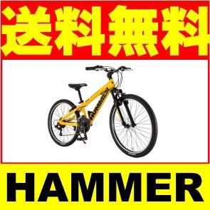 ハマー HUMMER 自転車 24インチ 外装18段変速ギア 送料無料 子供用 マウンテンバイク イエロー 黄色 本体