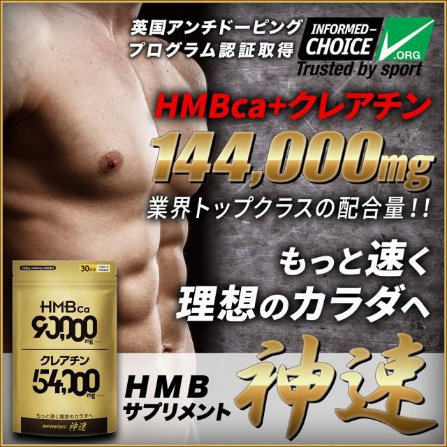 HMB サプリメント 神速 大容量450粒 HMB90000mg クレアチン54000mg -SHINSOKU- 【クリックポス