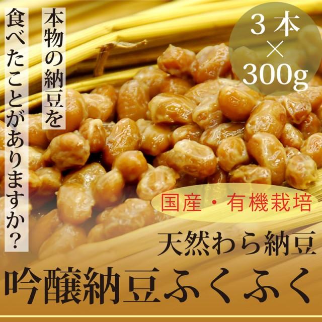 本物の天然わら納豆 吟醸納豆ふくふく300g×3本 栃木県産・有機大豆使用 放射性物質検査済 なっとう
