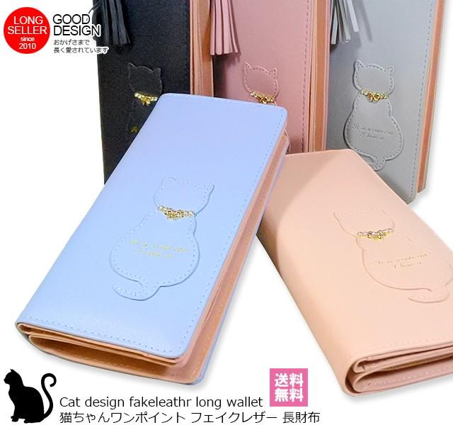 wholesale dealer 390d3 8ad75 財布 レディース 長財布 大容量 猫 ネコ かわいい おすすめ ...