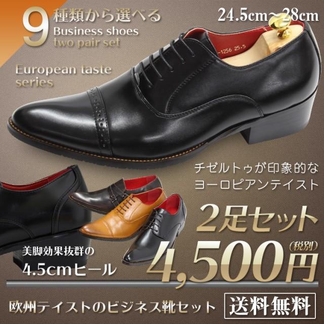 2足セット ビジネスシューズ 2足で4,500円(税別) 革靴 メンズ 9種類 欧州テイスト 紳士靴
