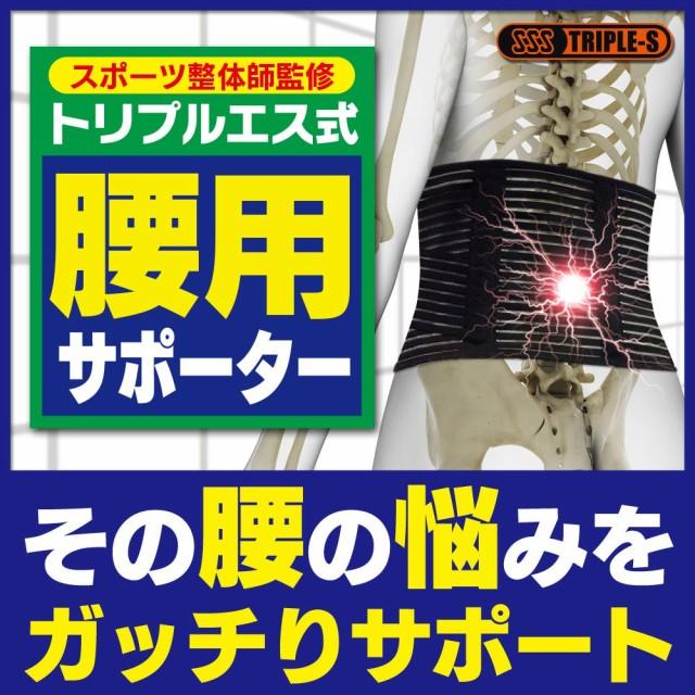 腰痛ベルト 腰用サポーター 腰痛コルセット 腰痛サポーター 腰痛対策 腰痛予防 腰用 サポーター コルセット ベルト
