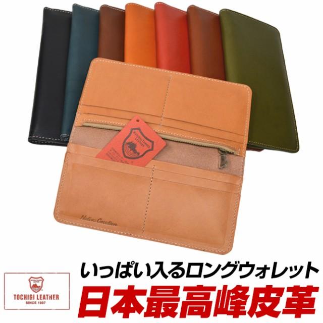 2bcd862f70b4 栃木レザー 長財布 長サイフ 本革 メンズファッション レディースファッション 使いやすい カードが