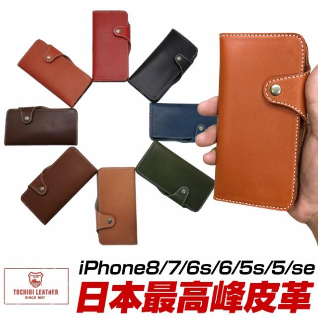 bb3ec3488e iPhone7ケース 手帳型 栃木レザー 本革 スマホケース スマホカバー 携帯カバー スマートフォン 黒 茶色 赤