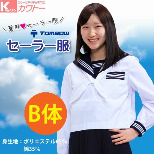 b5842f4bc0c11c セーラー服 夏用 長袖 トンボ コスプレ 高校 上着のみ 学生服 白 B体 大きい