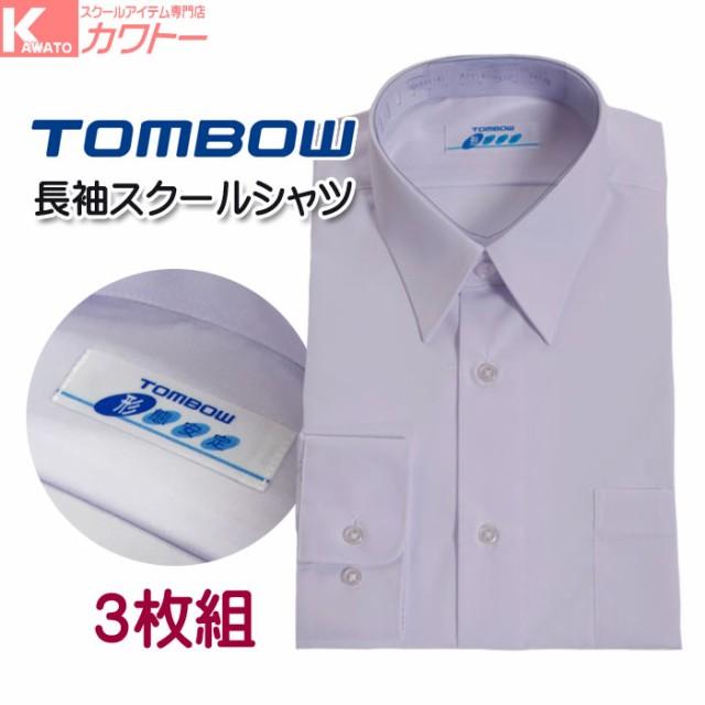 送料無料 スクールシャツ 長袖 ノンアイロン トンボ 形態安定 スクールシャツ 男子 メンズ 学生服 白 3枚セット
