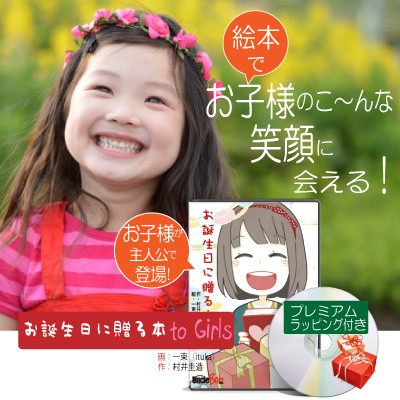 5歳 6歳 誕生日プレゼント 絵本 名入れ 名前入り 女 子供 世界に一つ オーダーメイド オリジナル絵本「お誕生日に贈る本 to Girls」