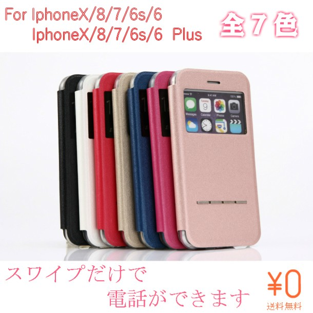 aef6b0744d 強化ガラスフィルム付き】iPhone X iphone 8 ケース手帳型窓付き iPhone7 ...