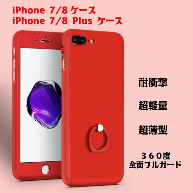 c2ecdc00d4 【送料無料】全面保護 360度フルカバー iPhone8ケース iPhone7 Plus iPhone7 ケース
