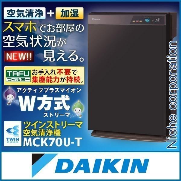 ダイキン DAIKIN 加湿ストリーマ空気清浄機 MCK70U-T ビターブラウン 31畳用 送料無料