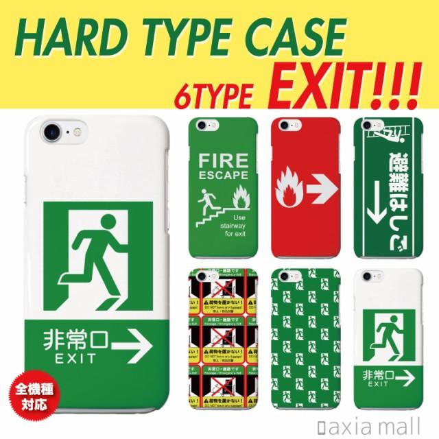 cc99290297 スマホケース ハードケース 非常口 デザイン EXIT 避難はしご グリーン おもしろ系
