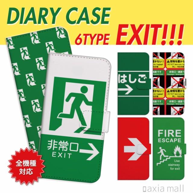 2266374193 iPhone8 ケース 手帳型 スマホケース 非常口 EXIT 避難はしご グリーン おもしろ系 の通販はWowma!(ワウマ) - axia  mall|商品ロットナンバー:301490960