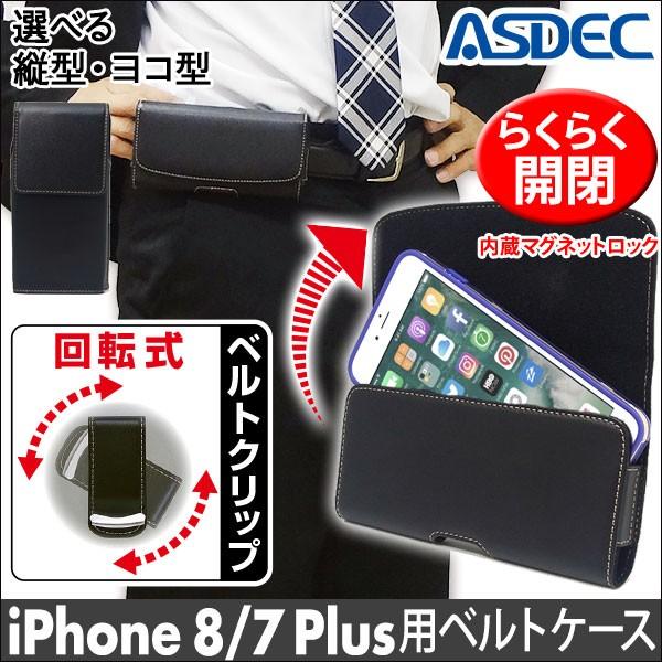 a212948666 iPhone 8 Plus /7 Plus ベルトケース 縦型 ヨコ型 回転式ベルトクリップ レザー