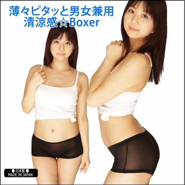 下着 ボクサー パンツ ユニセックス 男女兼用 薄々 極薄 大きい パンツ ストレッチ 通販 日本製