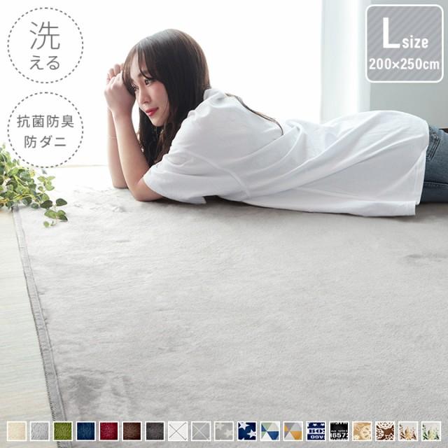 洗える フランネル ラグマット 250×200cm 200×250cm 長方形 3畳 滑り止め付き 床暖房対応 抗菌防臭 防ダニ A703