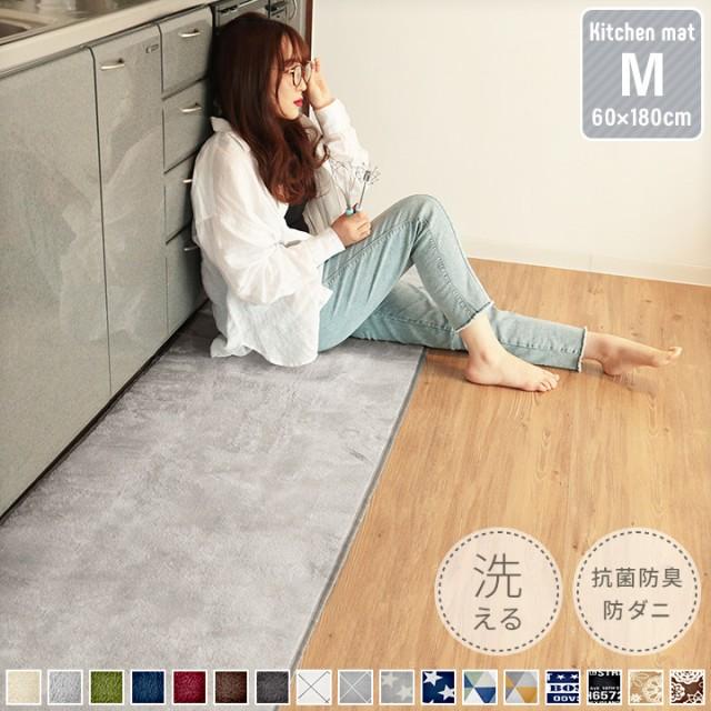 洗える フランネル キッチンマット 60cm幅 60×180cm 滑り止め付き 床暖房対応 抗菌防臭 防ダニ