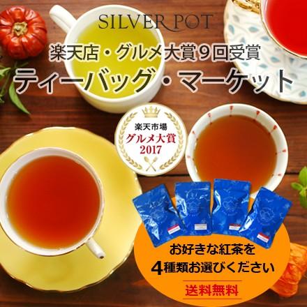 [紅茶]【送料無料】ティーバッグ・マーケット・セット