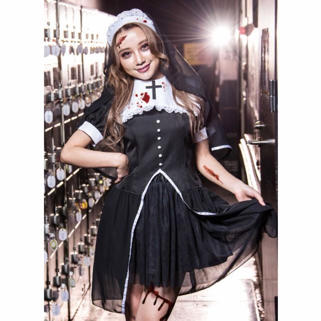 コスプレ コスチューム一式 2点セット シスター シスター ハロウィン 衣装 b4010