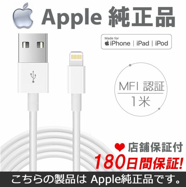 Apple 純正品ケーブル iPhone ケーブル ライトニング appleケーブル MFI認証済 lightning 充電器