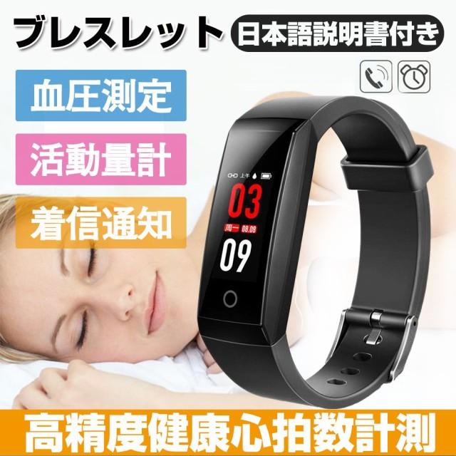 f26fed5aa6 スマートウォッチ 日本語対応 血圧 心拍 歩数 スマートブレスレット 睡眠検測 時計 アラーム 多