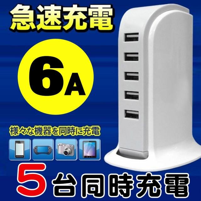 コンセント式 5USBポート 急速 スマホ充電器 ACアダプター付 最大2.1A モバイル機器 同時充電 iPhone タブレット USBチャージャー