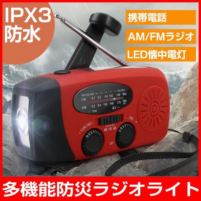 1b6ff6b41e 防災ラジオ 防災ソーラーラジオ 手回しラジオ AM/FM携帯ラジオ ラジオライト USB手回し