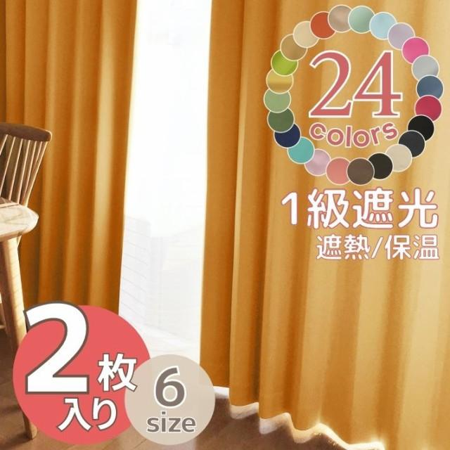 ソリッド1級遮光カーテン(2枚入)【幅100×丈110,135,150,178,185,200cm】