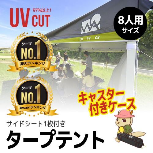 【送料無料】タープテント 3m ワンタッチ タープ テント サイドシート 持ち運び楽々キャスター付き 大型 UVカット WAQ 【1年保証】