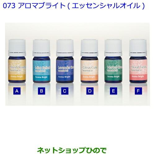 【純正部品】トヨタ アルファードアロマブライト(エッセンシャルオイル) シトラスキュート