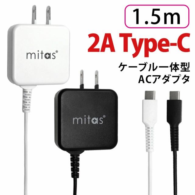 \45%OFF/ Type-C ACアダプタ 急速充電 充電器 一体型 タイプC ケーブル 最大2A 海外OK AC コンセント