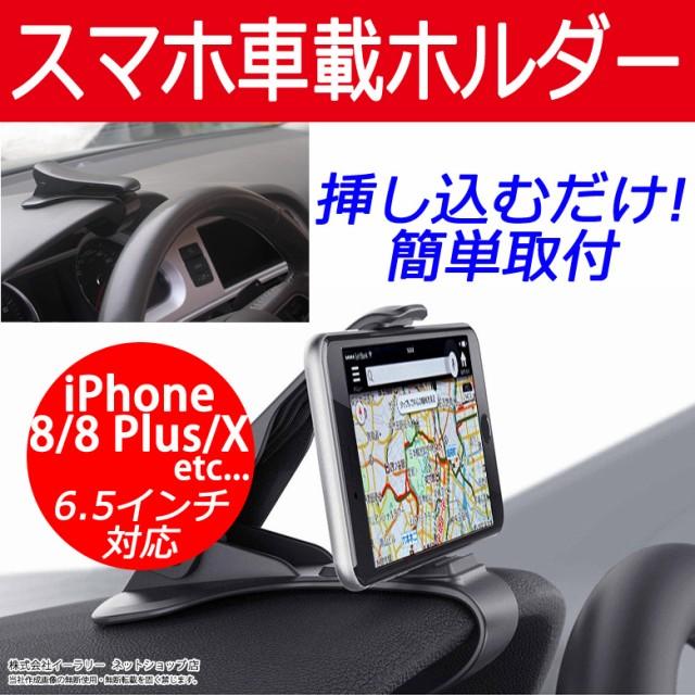 スマホ車載ホルダー クリップ式 iPhoneX iPhone8 スマホ 6.5インチ 車載 車載ホルダー ナビ スマホスタンド カー用品