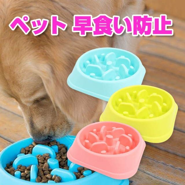 ペット 早食い防止 犬 猫 フードボウル スローフード 丸飲み 防止 食器 ペット用品 ペットフード ドッグフード キャットフー