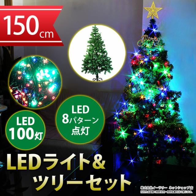 クリスマスツリーセット クリスマスツリー 150cm イルミネーション LED 100球 のセット CHRISTMASTREE-