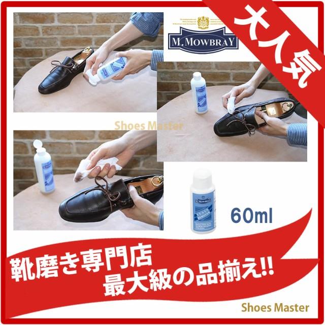 革靴 クリーナー M.MOWBRAY モゥブレィ モウブレイ ステインリムーバー60 シューケア クリーナー